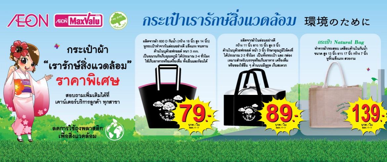 กระเป๋าเรารักษ์สิ่งแวดล้อม ราคาสุดพิเศษ!