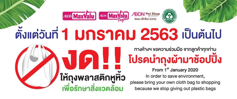 1 JAN 20 No Plastic Bag
