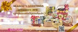Season's  Greetings Gift Baskets 2018