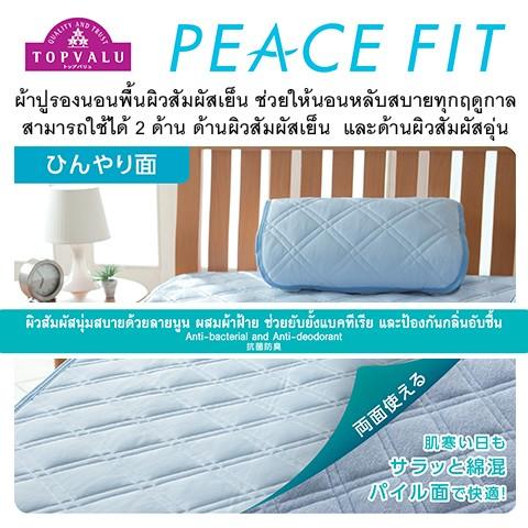 Topvalu ผ้าปูรองนอนพื้นผิวสัมผัสเย็น