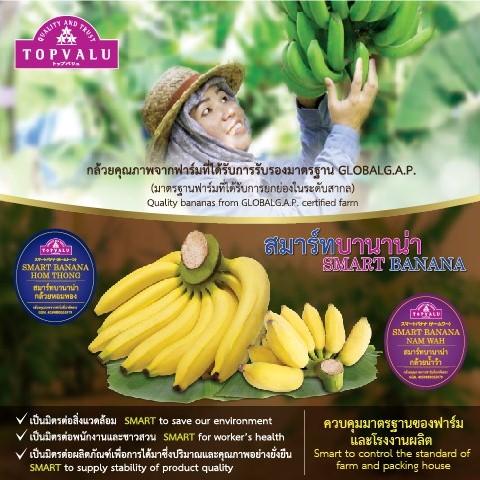Topvalu Smart banana