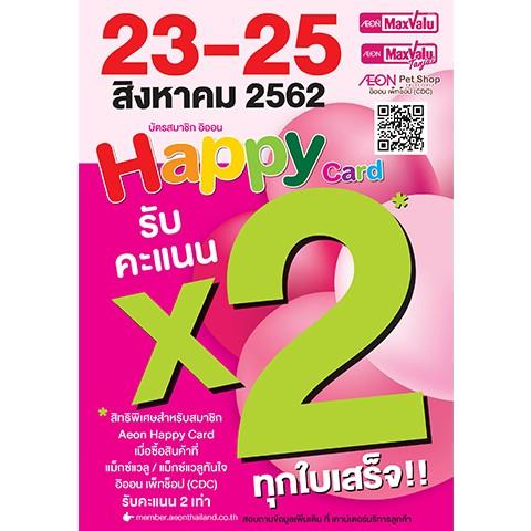 Aeon Happy Card X2